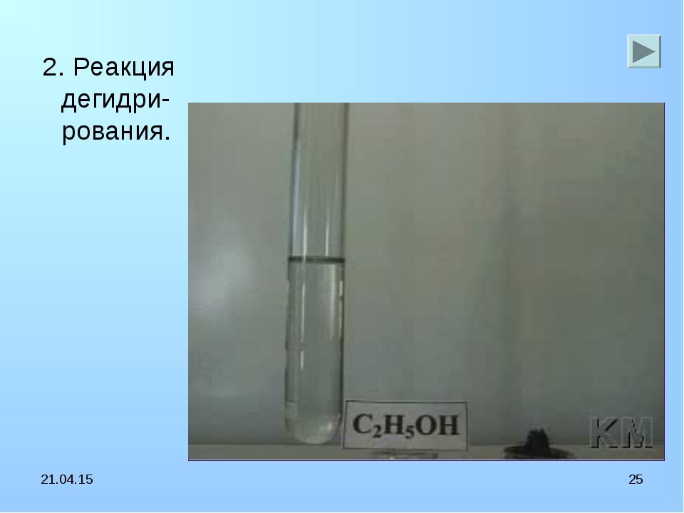 * * 2. Реакция дегидри-рования.