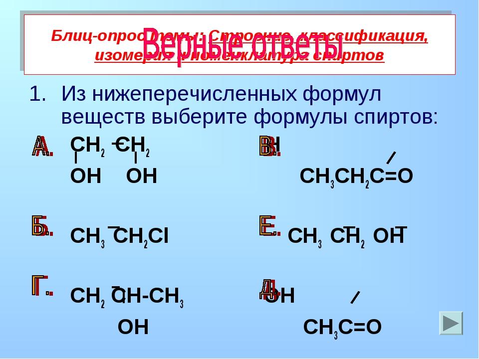 Блиц-опрос темы: Строение, классификация, изомерия и номенклатура спиртов Из...
