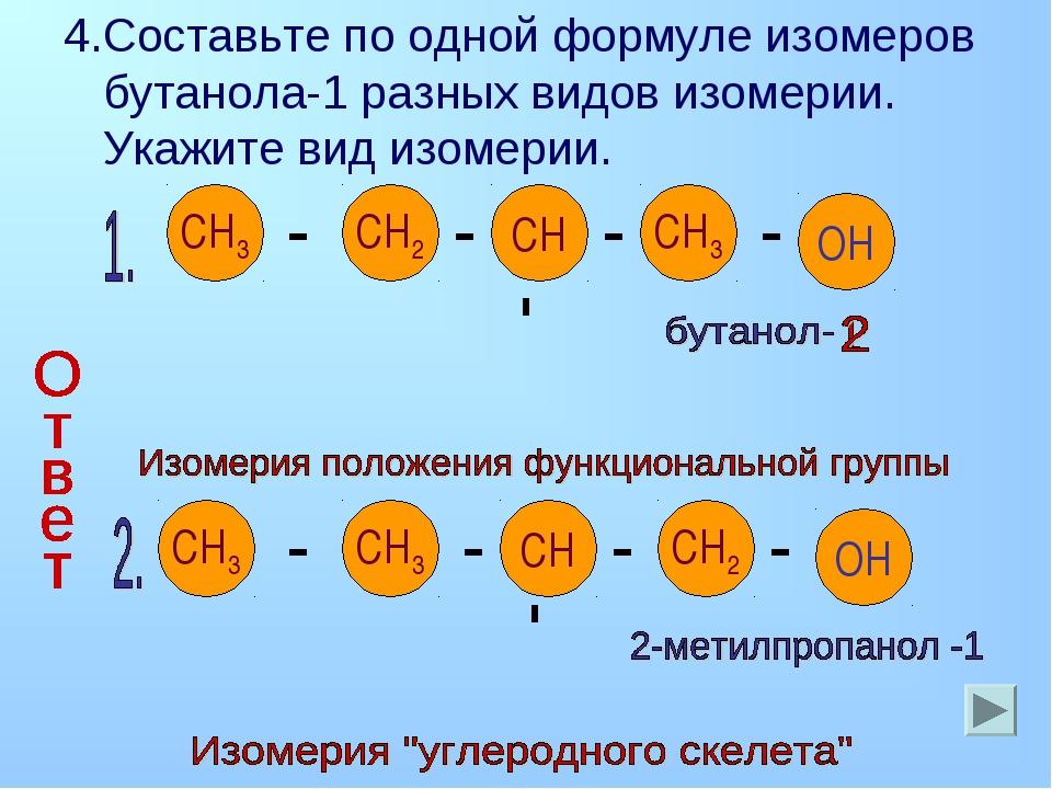 4.Составьте по одной формуле изомеров бутанола-1 разных видов изомерии. Укажи...