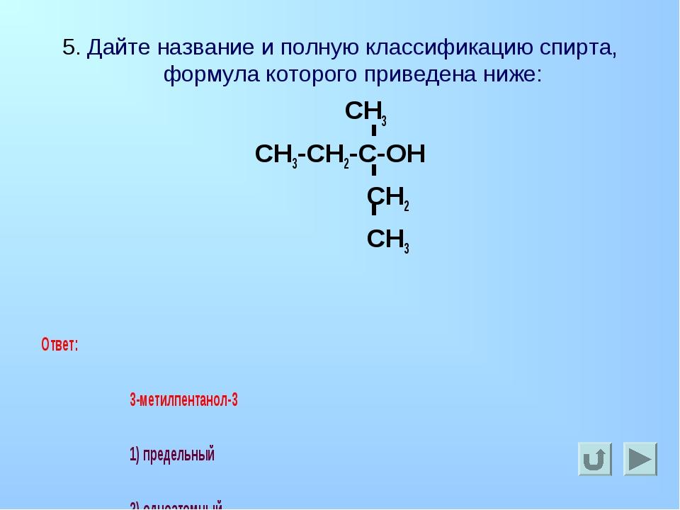 5. Дайте название и полную классификацию спирта, формула которого приведена н...