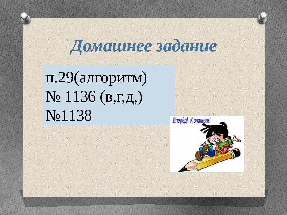 Домашнее задание п.29(алгоритм) № 1136 (в,г,д,) №1138