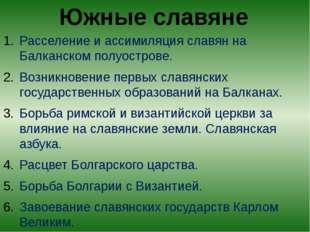 Южные славяне Расселение и ассимиляция славян на Балканском полуострове. Возн
