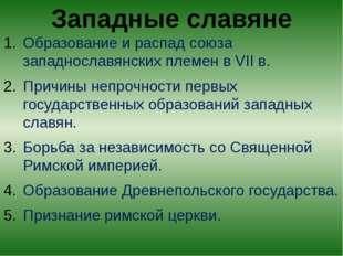 Западные славяне Образование и распад союза западнославянских племен в VII в.
