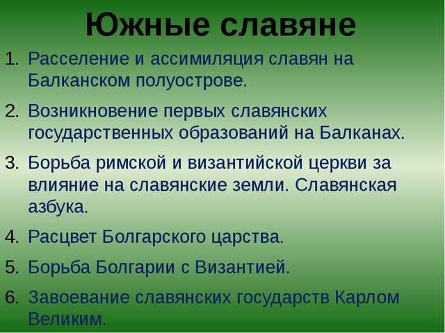 Южные славяне Расселение и ассимиляция славян на Балканском полуострове. Возн...