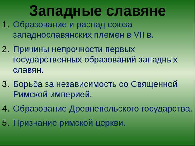Западные славяне Образование и распад союза западнославянских племен в VII в....