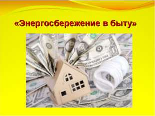 «Энергосбережение в быту»
