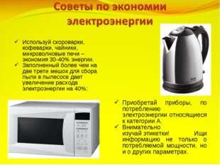 Используй скороварки, кофеварки, чайники, микроволновые печи – экономия 30-40