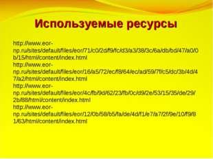 Используемые ресурсы http://www.eor-np.ru/sites/default/files/eor/71/c0/2d/f9