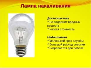Лампа накаливания Достоинства не содержит вредных веществ низкая стоимость Не