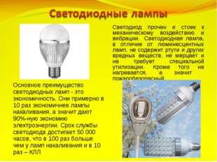 Основное преимущество светодиодных ламп - это экономичность. Они примерно в 1