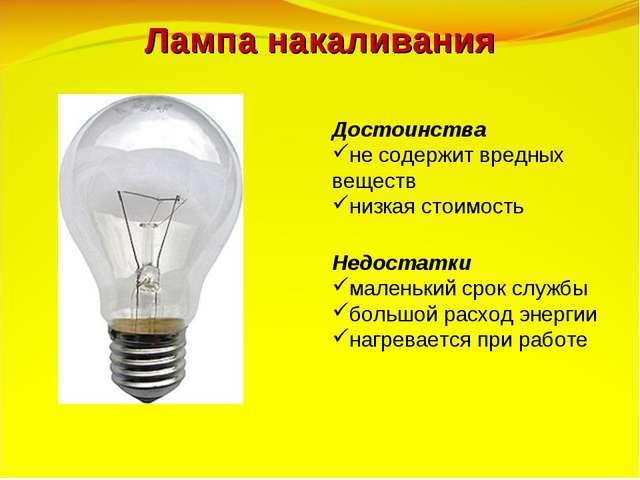 Лампа накаливания Достоинства не содержит вредных веществ низкая стоимость Не...