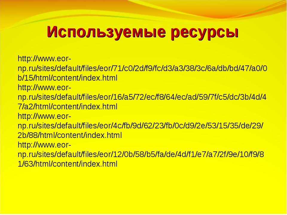 Используемые ресурсы http://www.eor-np.ru/sites/default/files/eor/71/c0/2d/f9...