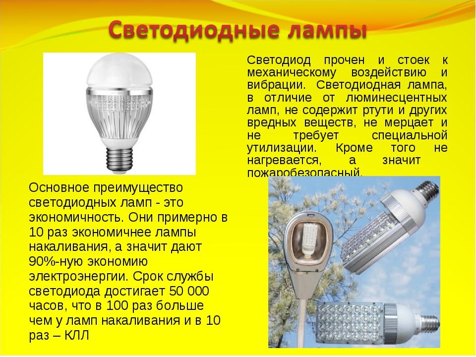 Основное преимущество светодиодных ламп - это экономичность. Они примерно в 1...