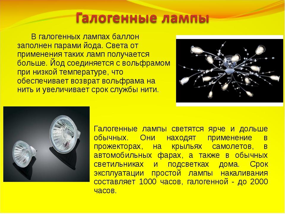 В галогенных лампах баллон заполнен парами йода. Света от применения таких ла...
