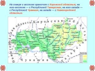 На севере и востоке граничит с Кировской областью, на юго-востоке — с Республ
