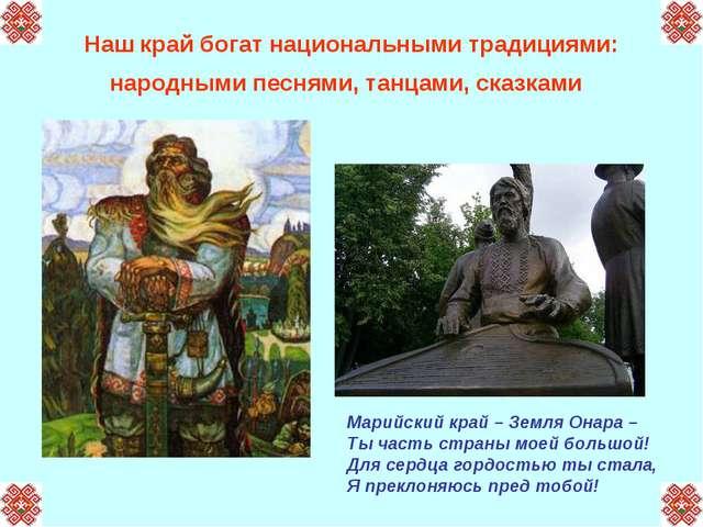 Наш край богат национальными традициями: народными песнями, танцами, сказками...
