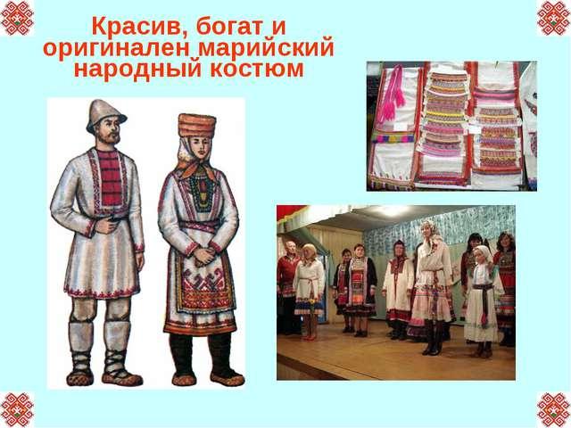Красив, богат и оригинален марийский народный костюм