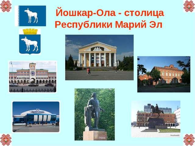 Йошкар-Ола - cтолица Республики Марий Эл