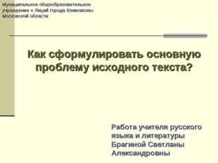 Муниципальное общеобразовательное учреждение « Лицей города Климовска» Моско