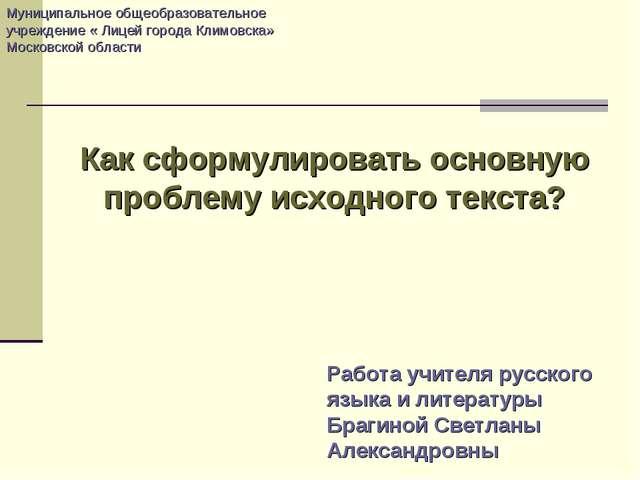 Муниципальное общеобразовательное учреждение « Лицей города Климовска» Моско...