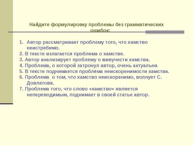 . Найдите формулировку проблемы без грамматических ошибок: Автор рассматрива...