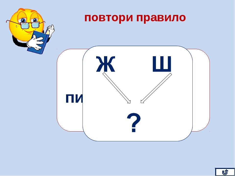 ЖИ – ШИ пиши с буквой И