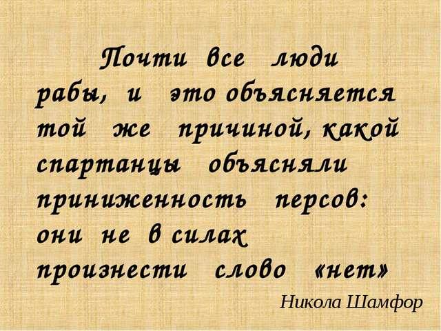 Почти все люди рабы, и это объясняется той же причиной, какой спартанцы объя...