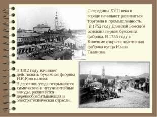 В 1812 году начинает действовать бумажная фабрика И.К.Коновалова. В деревнях