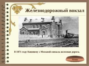 Железнодорожный вокзал В 1871 году Кинешму с Москвой связала железная дорога.