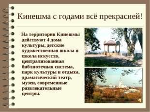 Кинешма с годами всё прекрасней! На территории Кинешмы действуют 4 дома культ