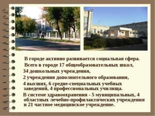 В городе активно развивается социальная сфера. Всего в городе 17 общеобразов
