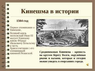 Кинешма в истории 1504 год Первое упоминание о Кинешме. Великий князь московс