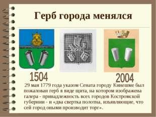 Герб города менялся 29 мая 1779 года указом Сената городу Кинешме был пожалов