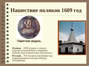Нашествие поляков 1609 год Поляки. 2000 конных и пеших хорошо вооружённых и и