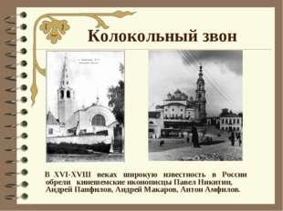 Колокольный звон В ХVI-ХVШ веках широкую известность в России обрели кинешемс