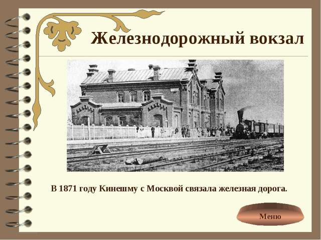 Железнодорожный вокзал В 1871 году Кинешму с Москвой связала железная дорога....