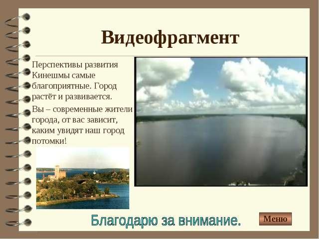 Видеофрагмент Меню Перспективы развития Кинешмы самые благоприятные. Город ра...