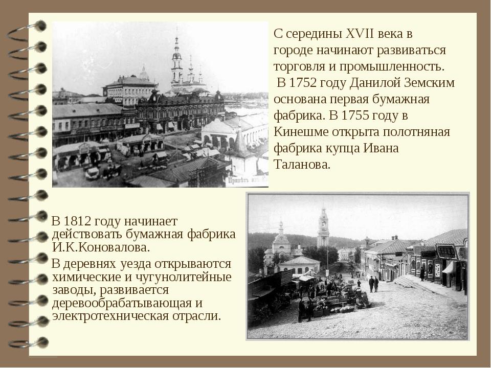 В 1812 году начинает действовать бумажная фабрика И.К.Коновалова. В деревнях...