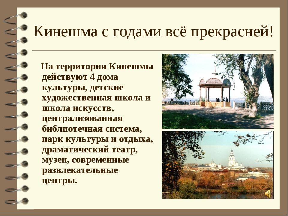 Кинешма с годами всё прекрасней! На территории Кинешмы действуют 4 дома культ...