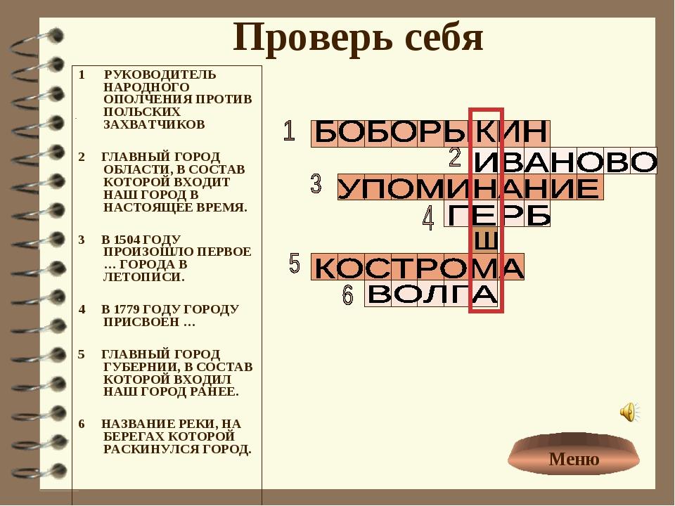 Проверь себя 1 РУКОВОДИТЕЛЬ НАРОДНОГО ОПОЛЧЕНИЯ ПРОТИВ ПОЛЬСКИХ ЗАХВАТЧИКОВ 2...
