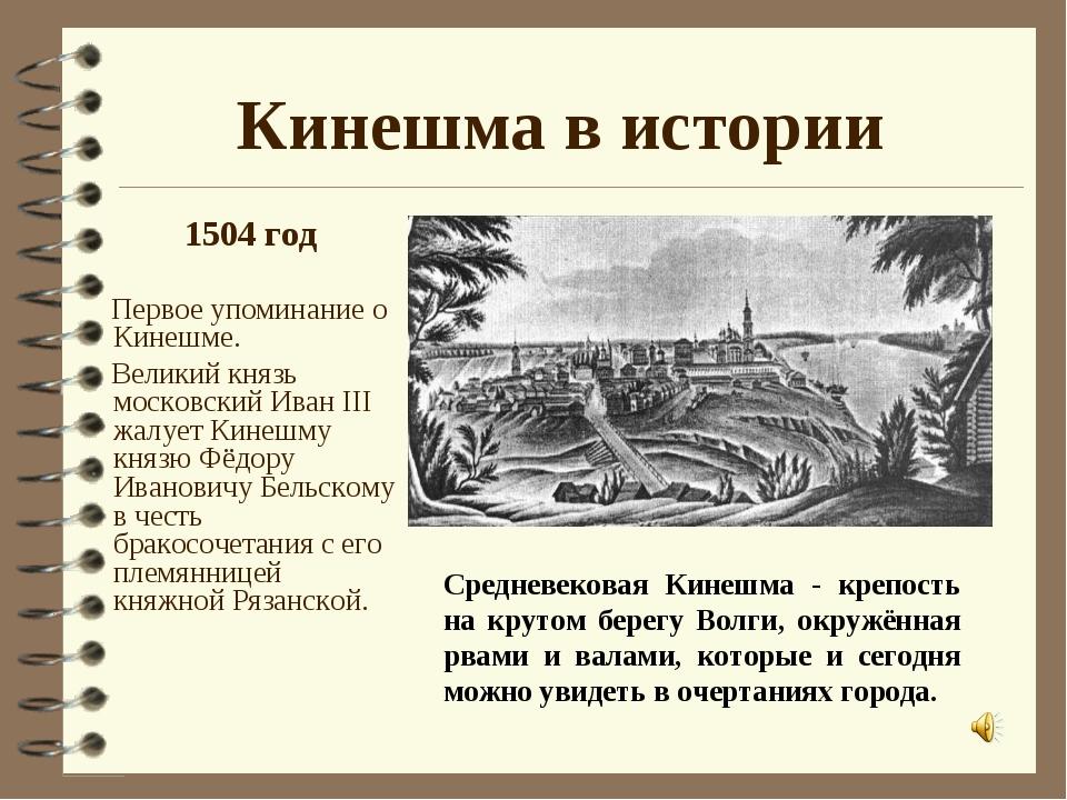 Кинешма в истории 1504 год Первое упоминание о Кинешме. Великий князь московс...