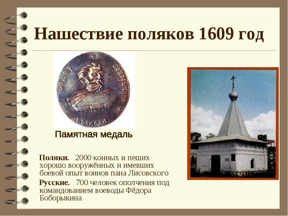 Нашествие поляков 1609 год Поляки. 2000 конных и пеших хорошо вооружённых и и...