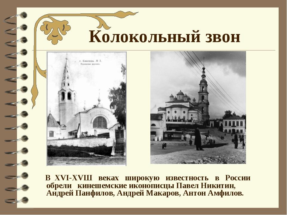 Колокольный звон В ХVI-ХVШ веках широкую известность в России обрели кинешемс...