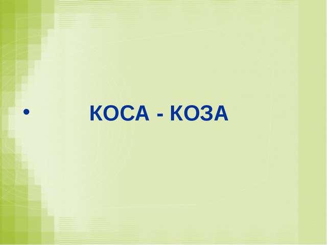 КОСА - КОЗА