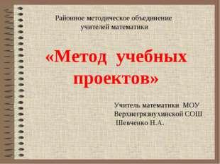 Районное методическое объединение учителей математики Учитель математики МОУ