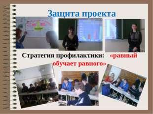 Защита проекта Стратегия профилактики: «равный обучает равного»
