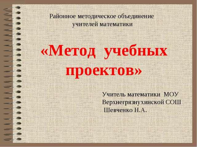 Районное методическое объединение учителей математики Учитель математики МОУ...