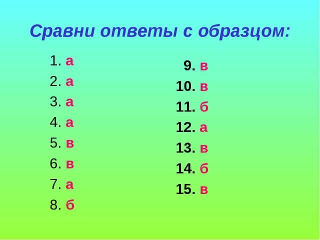 Сравни ответы с образцом: 1. а 2. а 3. а 4. а 5. в 6. в 7. а 8. б 9. в 10. в...