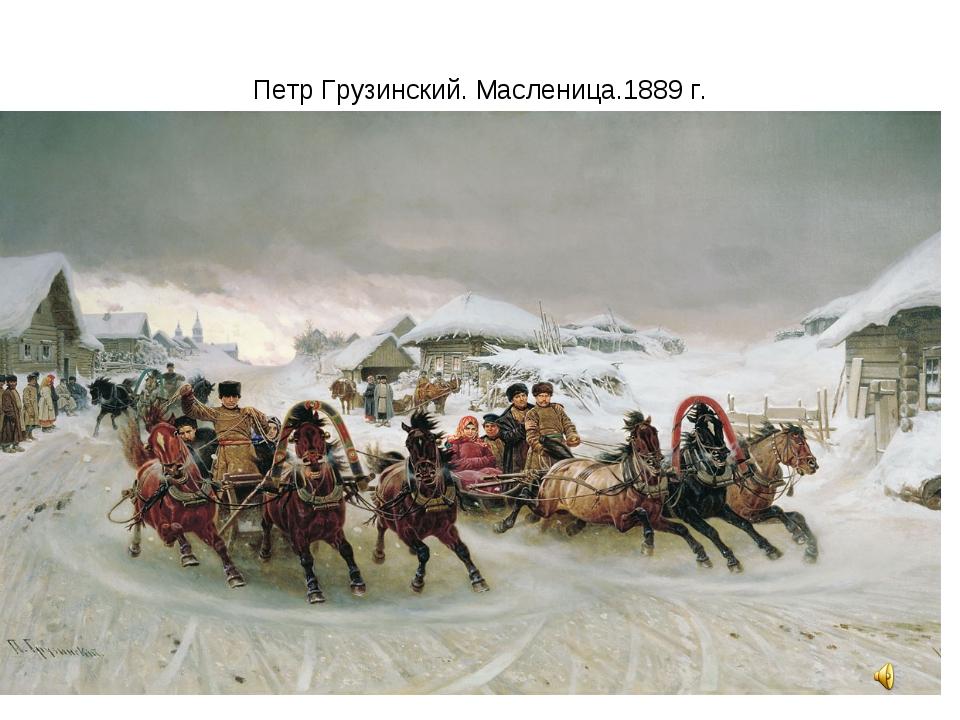 Петр Грузинский. Масленица.1889 г.
