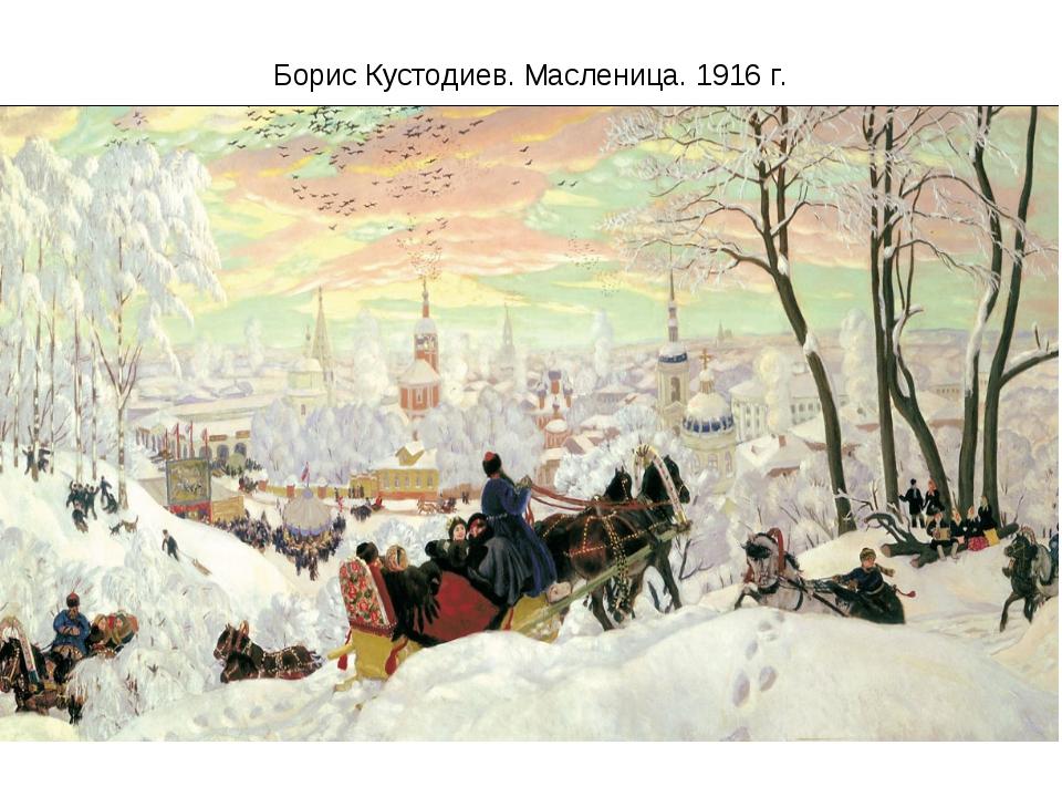 Борис Кустодиев. Масленица. 1916 г.